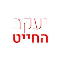 יעקב החייט קניון הזהב